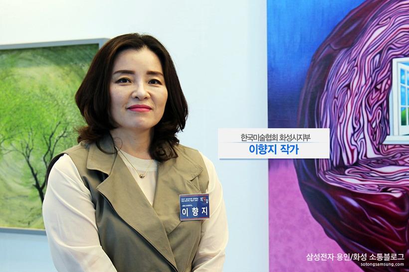 이향지 작가 / 한국미술협회 화성시지부