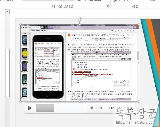 파워포인트 PPT 동영상 삽입하고 편집하는 방법