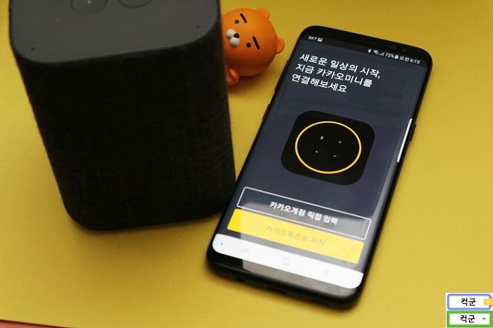 헤이카카오앱 heykakao app
