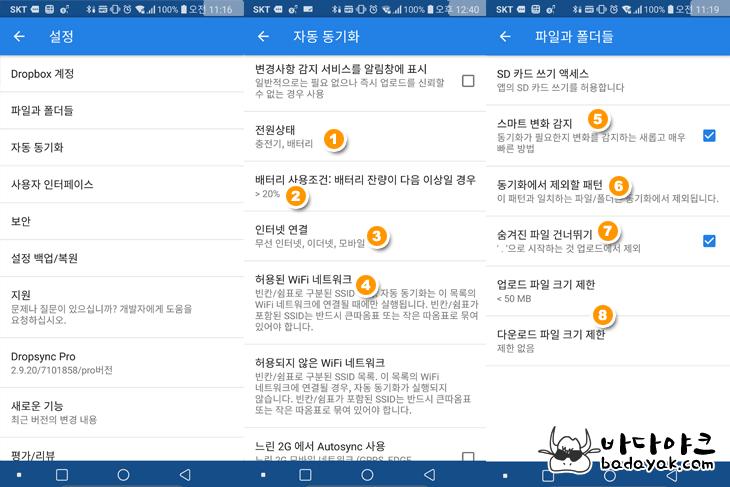 드랍박스 동기화 앱 드랍싱크(Dropsync)