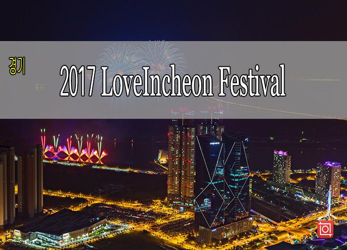 2017 송도 Love Incheon Festival