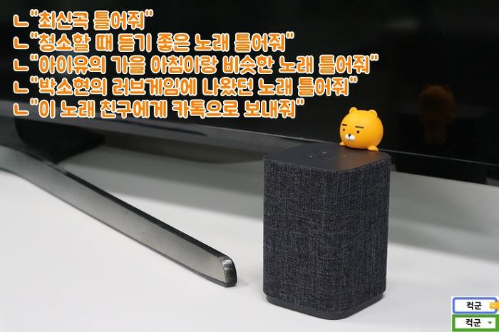 카카오 인공능 스피커 카카오미니 후기