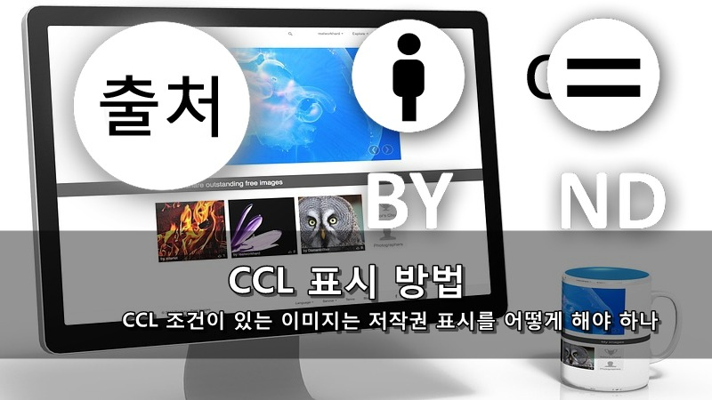 CCL 조건이 있는 이미지는 저작권 표시방법은 어떻게 해야 하나