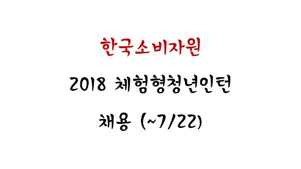 (한국소비자원) 2018 체험형 청년인턴 채용 (~7/22)