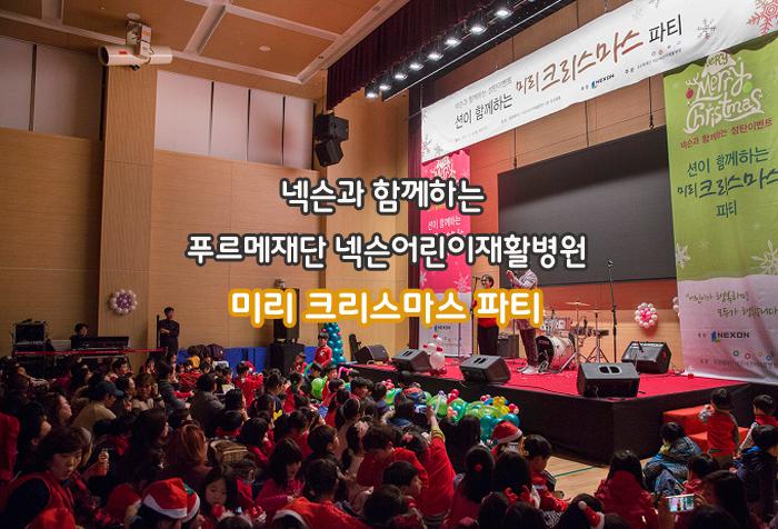 넥슨과 함께하는 어린이재활병원 크리스마스 파티!