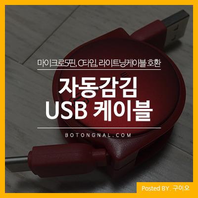 CAFELE 릴케이블 (릴타입 자동감김) - USB C타입, 마이크로5핀, 라이트닝케이블 호환