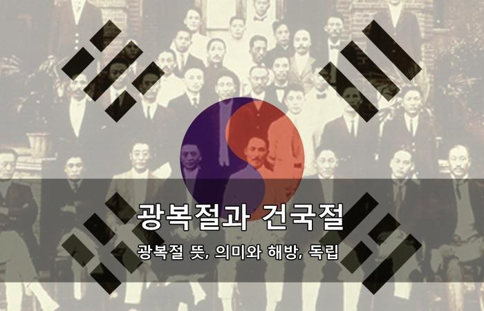광복절 뜻과 의미와 해방, 독립 - 1945년 광복절과 건국절 논란