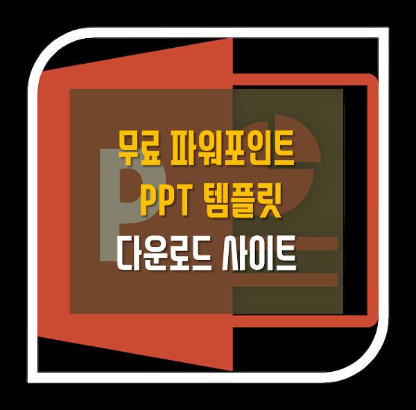 무료 PPT 템플릿 다운 사이트 예쁜 곳만 7곳 정리 :: ★신박한 정보