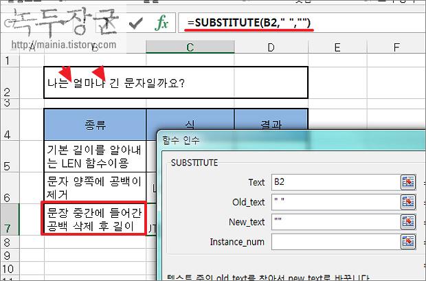 엑셀 Excel 텍스트 길이를 알아내기 위한 함수 사용법, TRIM, SUBSTITUTE, LEN