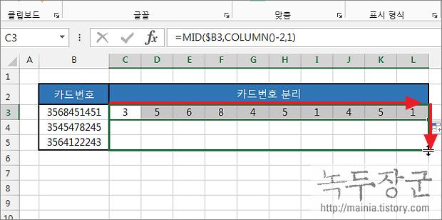 엑셀 Excel 카드번호를 하나씩 분리해서 셀에 넣는 방법