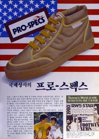 국제상사 1981년 프로스펙스 출시 광고