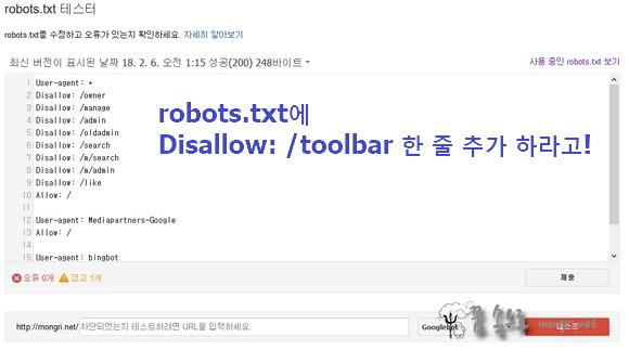 티스토리 블로그 robots.txt