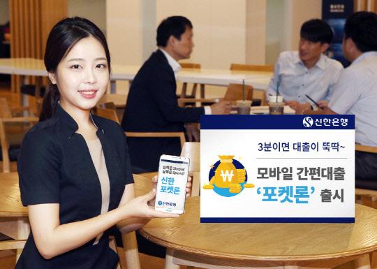 신한은행 소액대출
