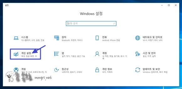 윈도우 설정의 개인 설정