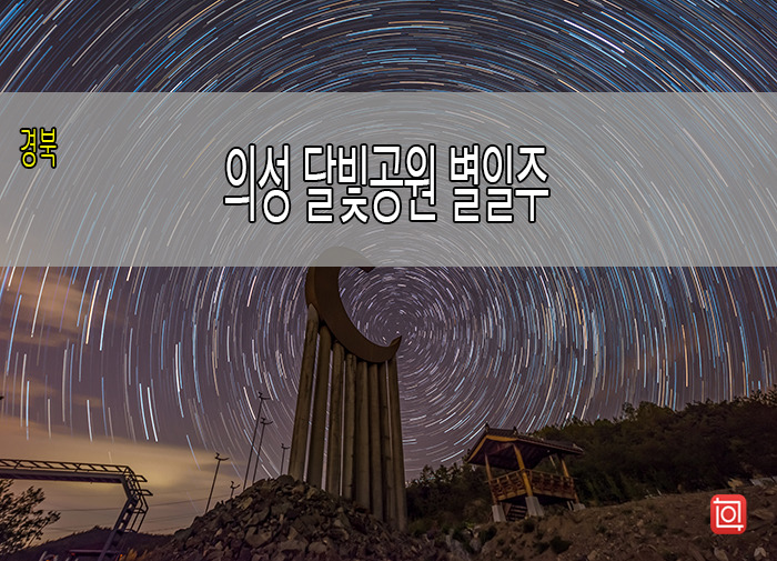 의성 달빛공원 별일주