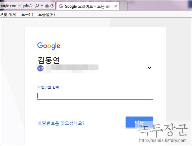 익스플로러 구글 드라이브 로그인하지 않음 에러 해결하는 방법