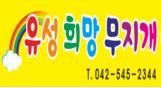 유성희망무지개_logo