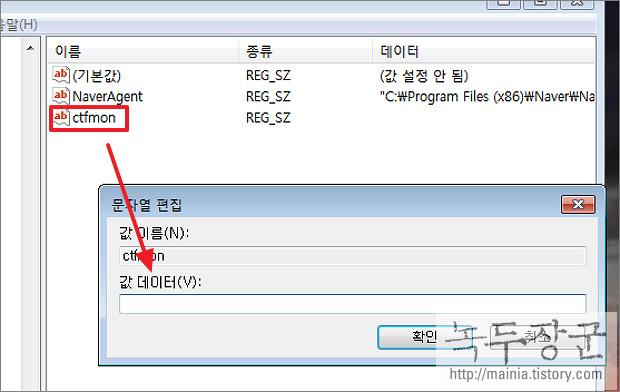 윈도우7 Windows7 한글 입력기(ctfmon.exe) 사라지며 한영 전환이 안될 때