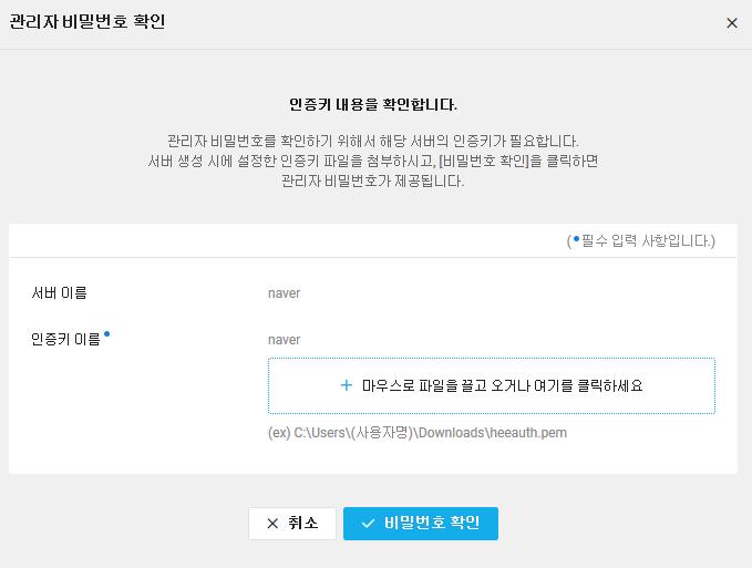 네이버 클라우드 플랫폼 Putty SSH 접속 방법