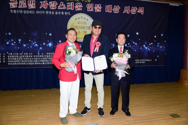글로벌 자랑스러운 인물 대상 시상식 딕훼밀리 표창장 수상