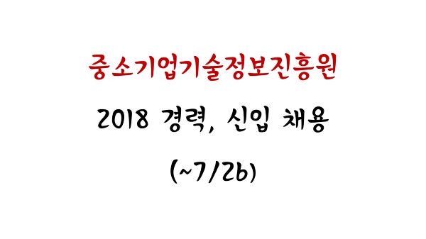 (중소기업기술정보진흥원) 2018 일반직 경력 및 신입사원 채용 (~7/26)