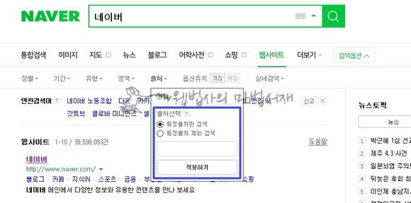 네이버 검색 웹사이트 영역의 출처선택