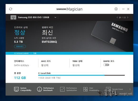 삼성 매지션(Samsung Magician)