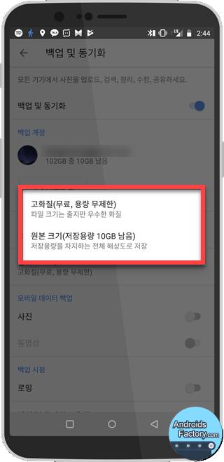 구글 사진 동기화 옵션