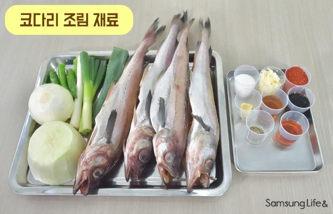 코다리 코다리조림 재료 요리재료