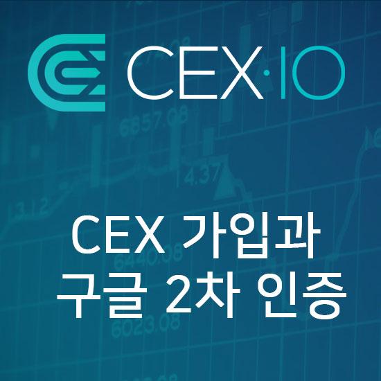 CEX 가입 및 2차 인증 설정 방법