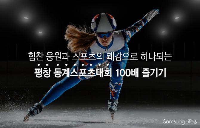 평창 동계스포츠대회 100배 즐기기