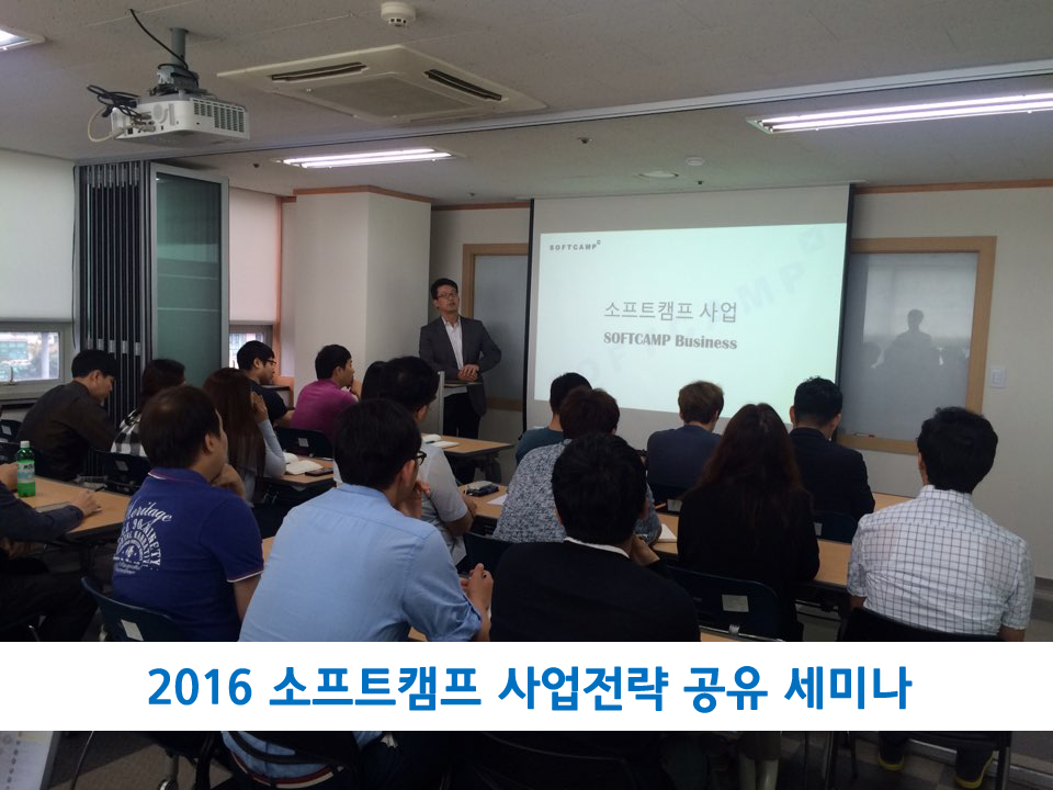 2016 소프트캠프 사업전략 공유 세미나