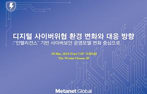디지털 사이버위협 환경 변화와 대응 방향